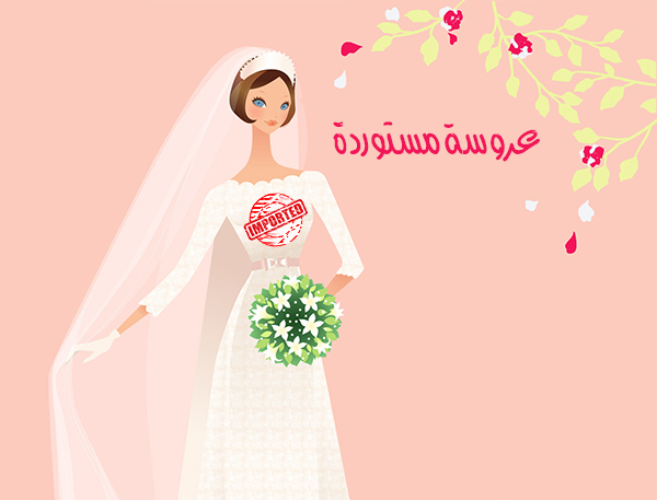 Imported_Bride_600px